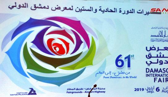 "U.S. State Department threatens the ""Damascus International Fair"""