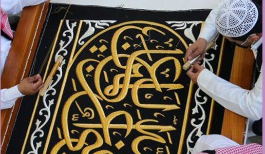 Kaaba's Cloth Changed Before Adha Eid