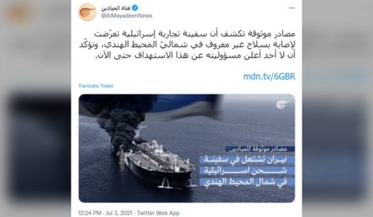 Israeli cargo ship gets attacked by an 'unknown weapon,' catches fire in the Indian Ocean – reports
