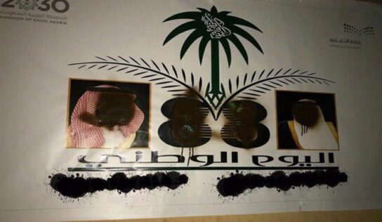 Murals of Saudi king, crown prince defaced ahead of nationwide protests