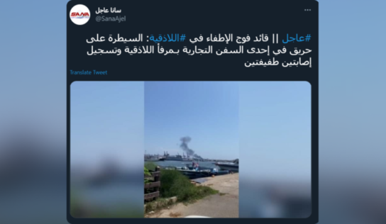 Fire extinguished on commercial vessel at Syrian port after reported explosion, some workers required treatment